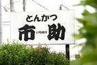 ichisuke-11.JPG