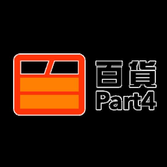 Part4 百貨