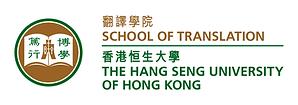 SCHOOL OF TRANSLATION_HSU (1).png