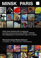 выставка Минск-Париж