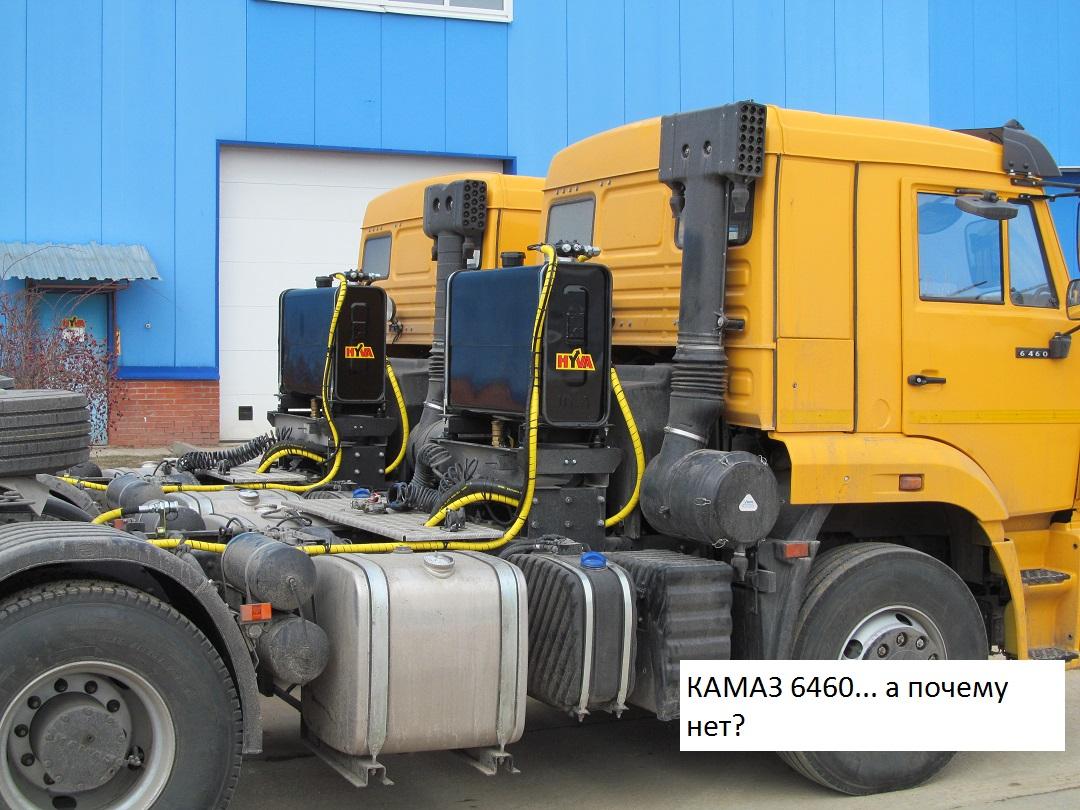 06-гидрофикация-KAMAZ