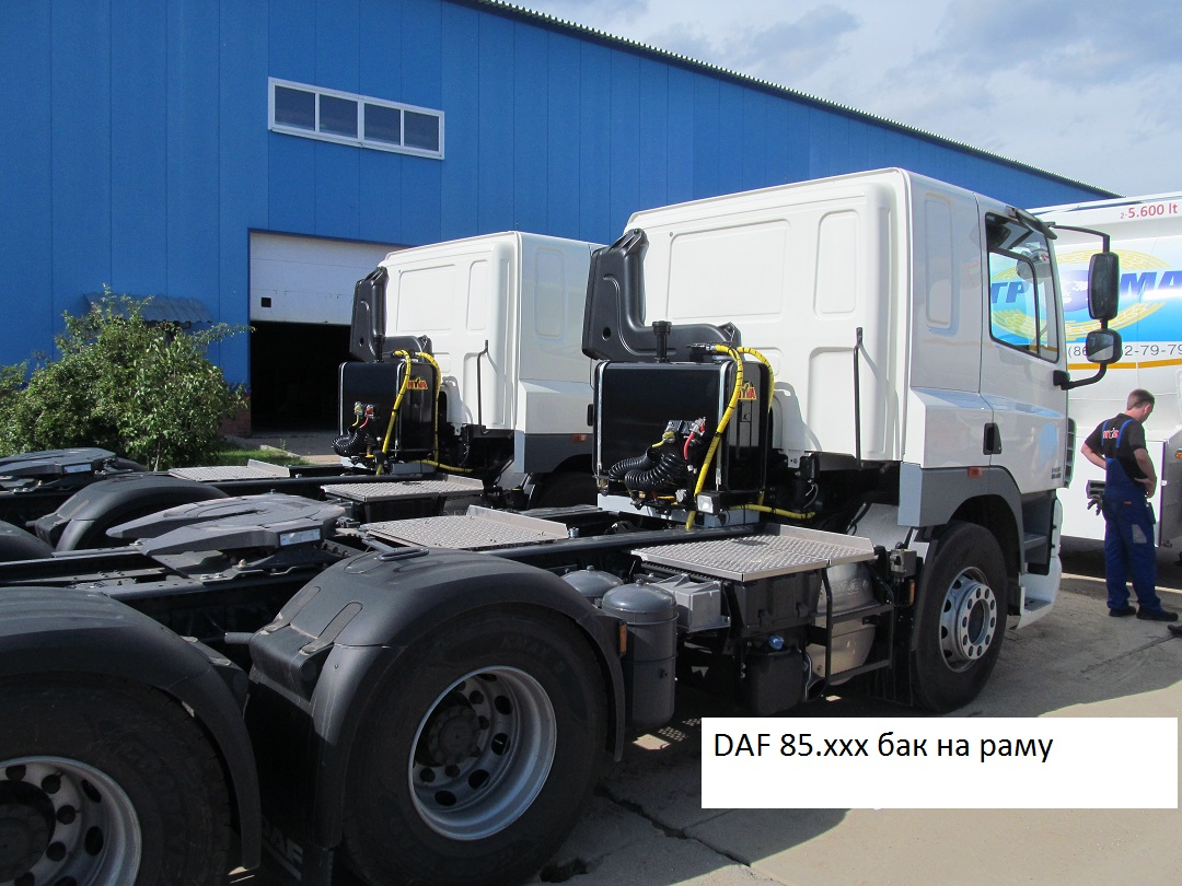 08-гидрофикация-DAF