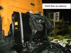 12-гидрофикация-MAN