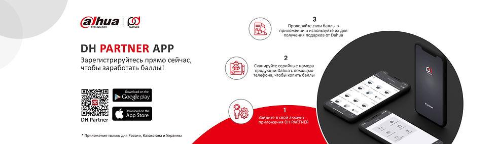 Banner_Partner-APP_Russina_.jpg