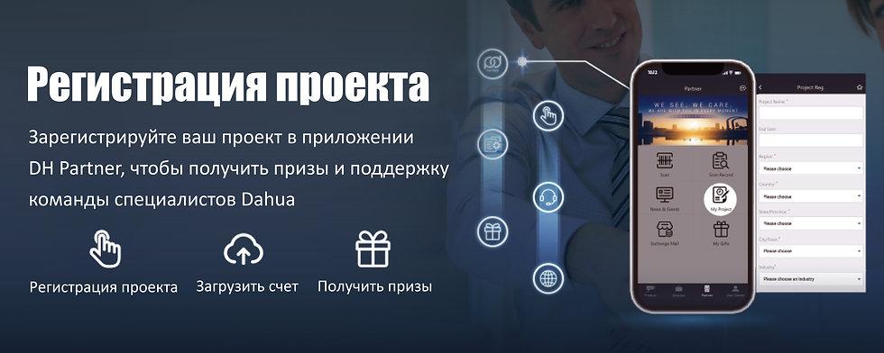 регистрация проектов.jpg