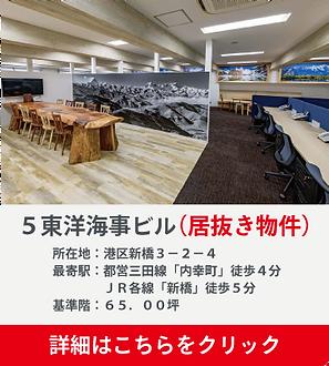 5ビルバナー(居抜き).png