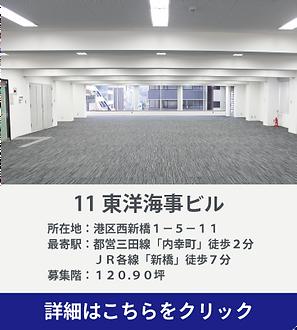 11東洋海事ビル.png