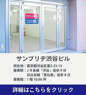 サンブリヂ渋谷ビル.png