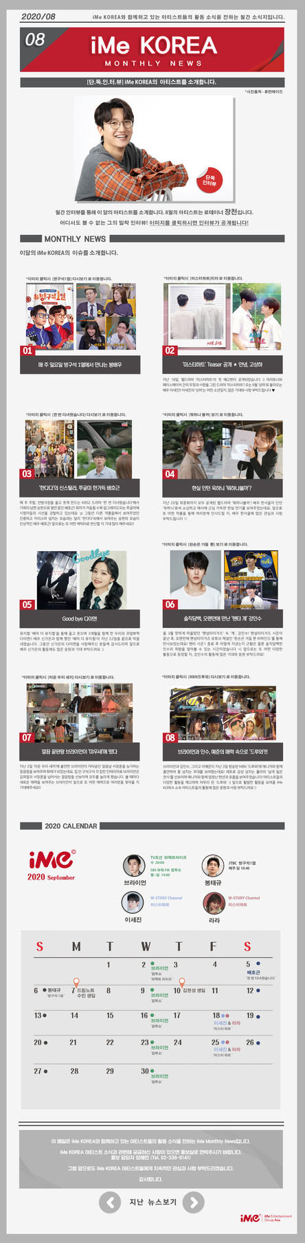 iMe KOREA News