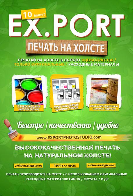 Печать на НАТУРАЛЬНОМ ХОЛСТЕ В Ex.port photostudio!