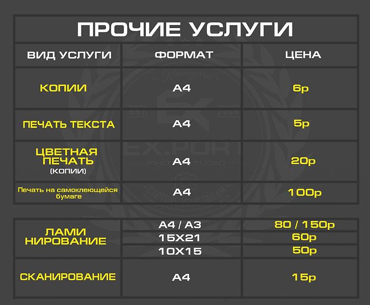 копии и пр 2021.jpg
