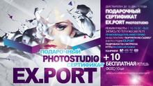 Подарочный сертификат Ex.port Photostudio