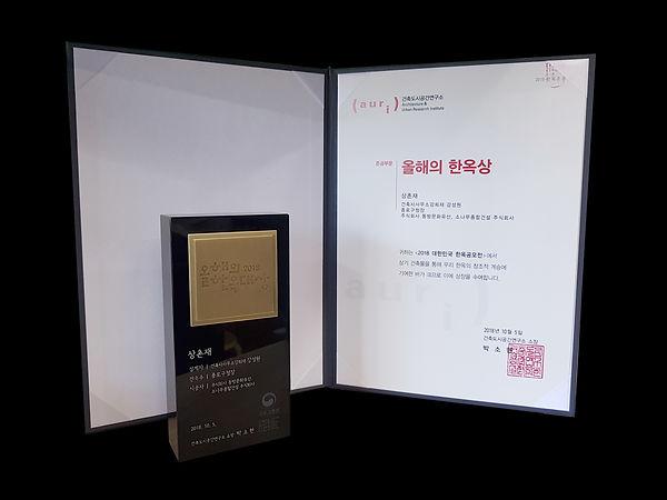 2018 올해의 한옥상 수상.jpg