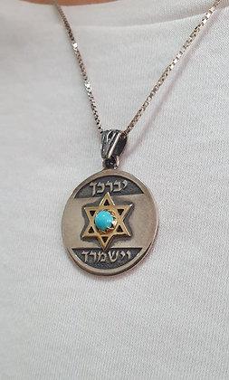 שרשרת כסף יברכך וישמרך עם מגן דוד זהב