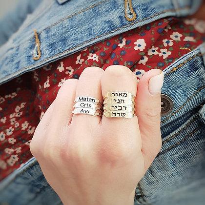 טבעת פס שמות
