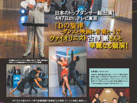 「Dの旋律」〜ダンスと映画と音楽と〜 明日スタート!