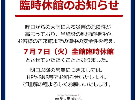 7月7日(火)臨時休館のお知らせ