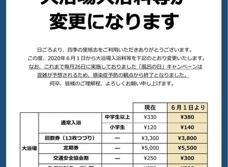 6月1日から大浴場の料金等が変更になります。