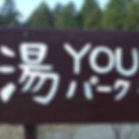 湯youパーク看板.JPG