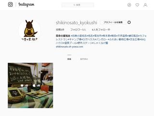 Instagramはじめました。