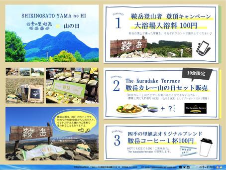 8月11日(日)山の日イベント