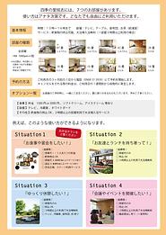 部屋利用について ※税別料金-01.png
