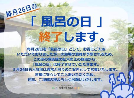 【風呂の日終了のお知らせ】