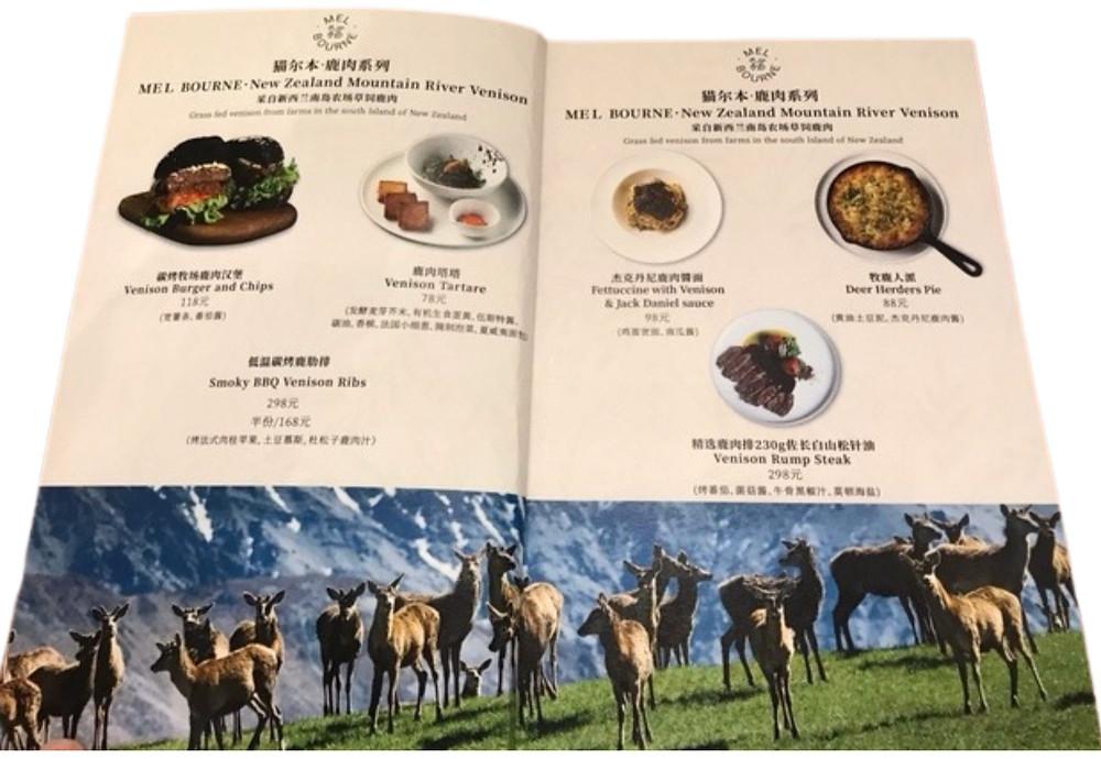 Melbourne Restaurant in Shanghai - Venison On The Menu