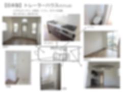 日本製トレーラーハウス Trailer-house.net リファインノーム