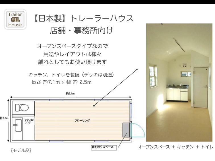 日本製 Trailer-house.net トレーラーハウス リファインノーム