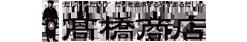 高橋商店logo.png