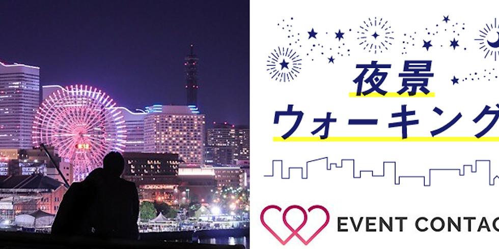 6/4 19:30~ みなとみらい恋活ナイトウォーキング♡綺麗な夜景を見ながらロマンチックな出逢い★参加者全員と1対1で話せます♪
