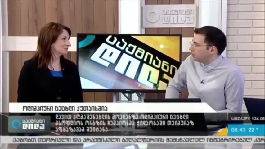 """""""იფქლის"""" კამპანია"""