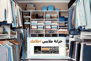 صمم خزانة ملابس احلامك
