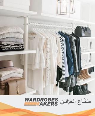 تصميم خزائن ملابس فى الخبر