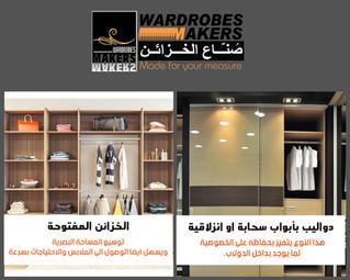 خزائن الملابس المفتوحة ام دواليب ملابس بأبواب