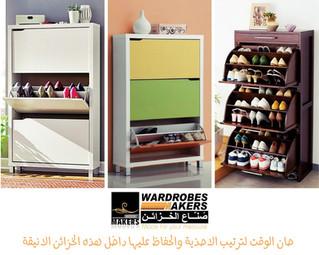 خزانة احذية تناسب جميع احتياجاتك