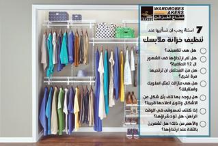 7 اسئلة يجب ان تسأليها عند تنظيف خزانة ملابسك