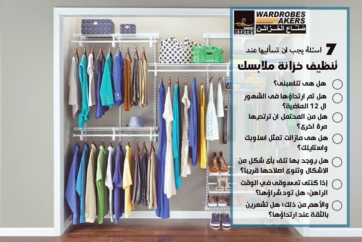 خزانة ملابسك