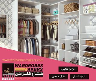 خزانات ملابس حسب الطلب