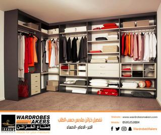 نظام خزائن الملابس