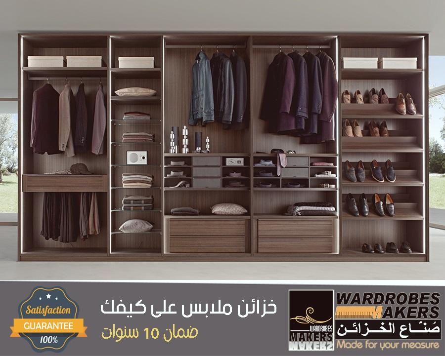 خزائن ملابس حسب الطلب