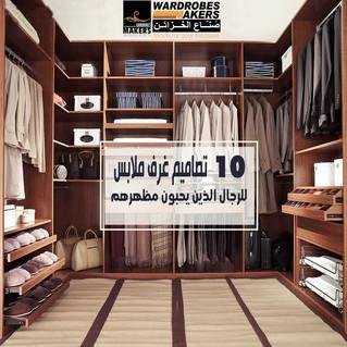 تصاميم غرف ملابس للرجال الذين يحبون مظهرهم