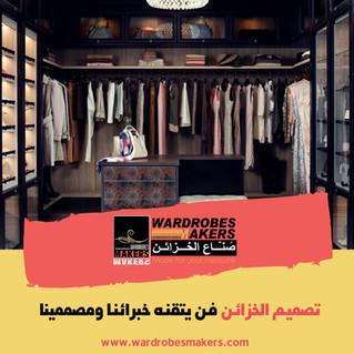 صناع الخزائنتفصيلخزائن الملابس حسب الطلب