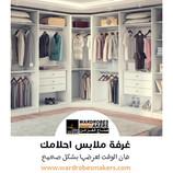 تصميم غرفة ملابس احلامك من صناع الخزائن