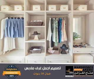 تفصيل غرف ملابس حسب الطلب بالمنطقة الشرقية
