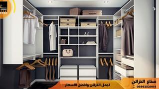 تصميم وتصنيع غرفة الملابس Walk-in Closet