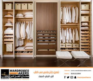 ترتيب الملابس داخل  خزانة الملابس