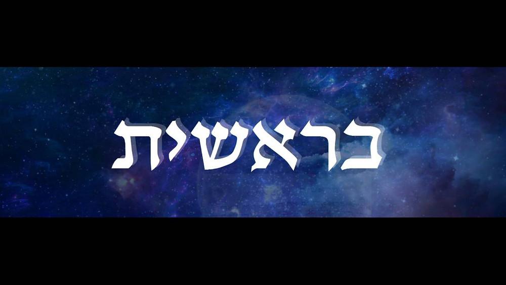 Bereshit en letras hebreas gracias a  http://lviv.mobi/?p=3105