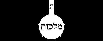 Tree_of_life_bahir_Hebrew editado editad